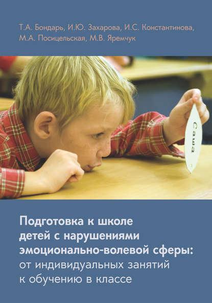 Подготовка к школе детей с нарушениями эмоционально