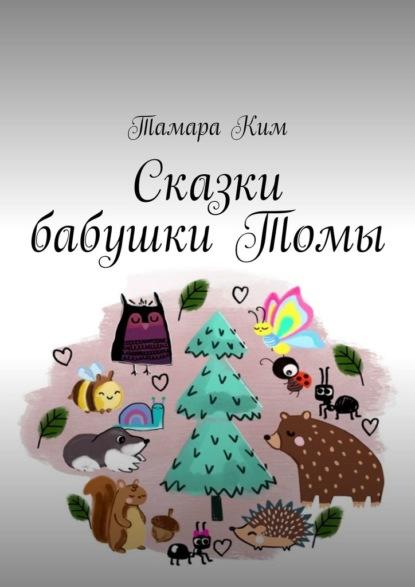 Тамара Ким Сказки бабушкиТомы недорого