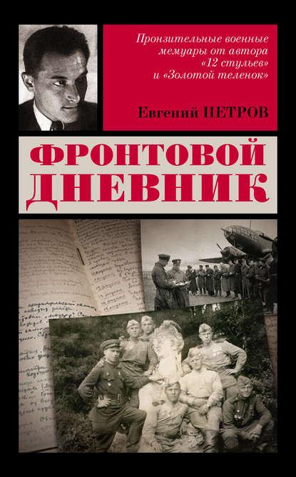 Фото - Евгений Петров Фронтовой дневник руднева м блокадный дневник 1941 1942