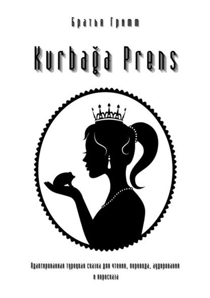 Kurbağa Prens. Адаптированная турецкая сказка для чтения, перевода, аудирования и пересказа