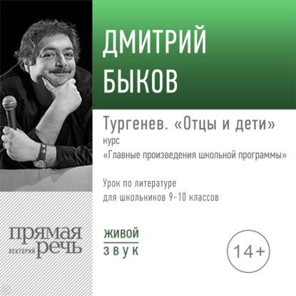 """Лекция «Тургенев """"Отцы и дети""""»"""