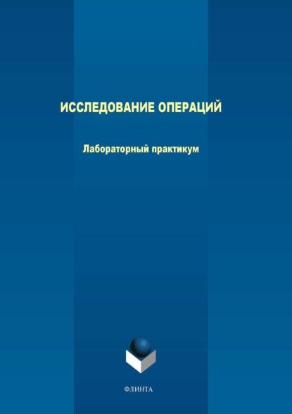 Е. А. Леонов Исследование операций. Лабораторный практикум недорого
