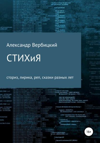 Александр Александрович Вербицкий Стих и я