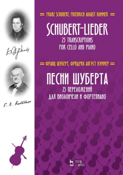николай александрович соколов шесть романсов для пения виолончели и фортепиано Группа авторов Песни Шуберта. 25 переложений для виолончели и фортепиано