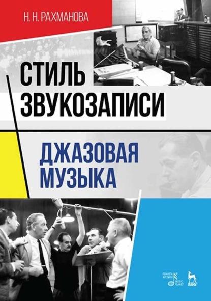 Н. Н. Рахманова Стиль звукозаписи. Джазовая музыка