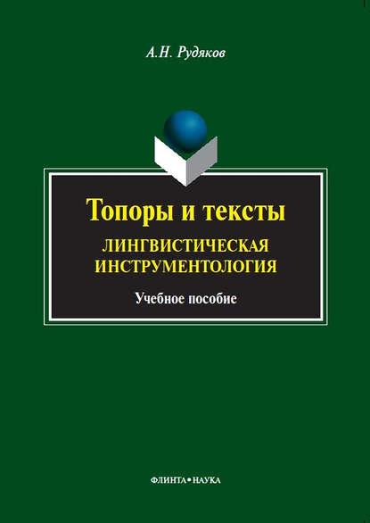 А. Н. Рудяков Топоры и тексты. Лингвистическая инструментология. Учебное пособие н а коноплева семьеведение учебное пособие