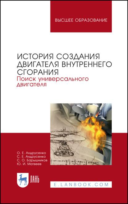 Ю. И. Матвеев История создания двигателя внутреннего сгорания. Поиск универсального двигателя