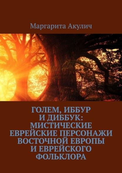 Голем, Иббур иДиббук: мистические еврейские персонажи Восточной Европы иеврейского фольклора