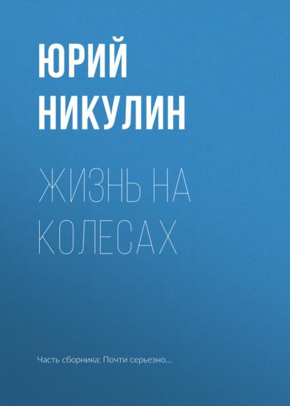 никулин юрий владимирович жизнь на колесах Юрий Никулин Жизнь на колесах