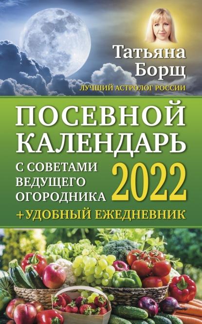 Посевной календарь на 2022 год с советами ведущего огородника + удобный ежедневник