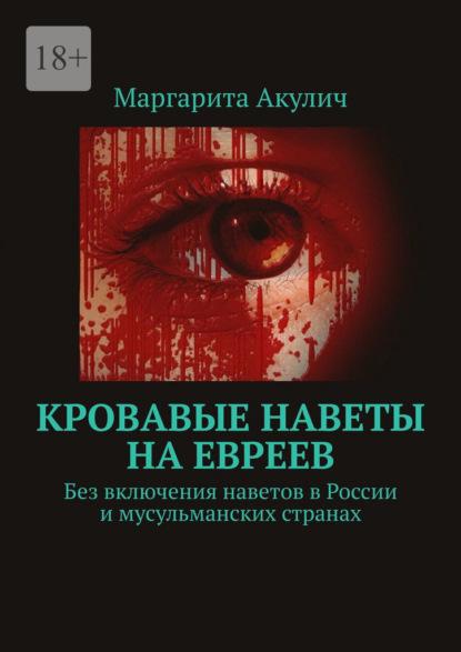Кровавые наветы наевреев. Без включения наветов в России и мусульманских странах