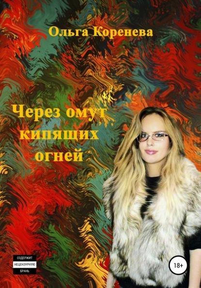 Ольга Александровна Коренева Через омут кипящих огней