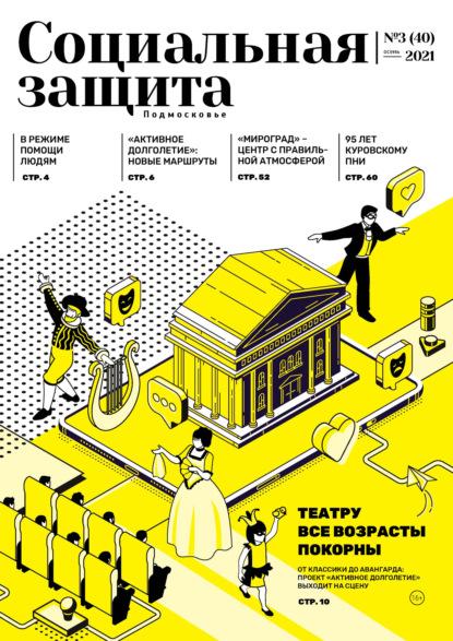 Социальная защита. Подмосковье №3 (40) 2021