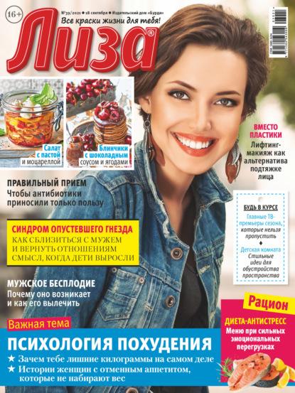 Журнал «Лиза» №39/2021