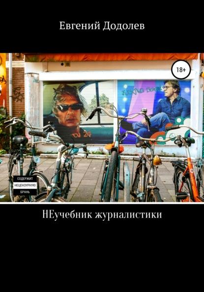 Евгений Додолев НЕучебник журналистики