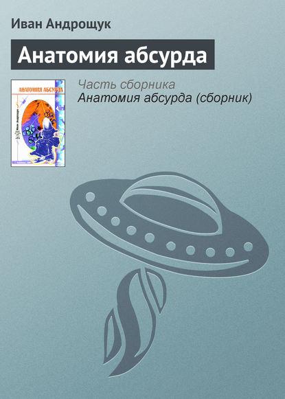 Иван Андрощук Анатомия абсурда иван андрощук бестиарий