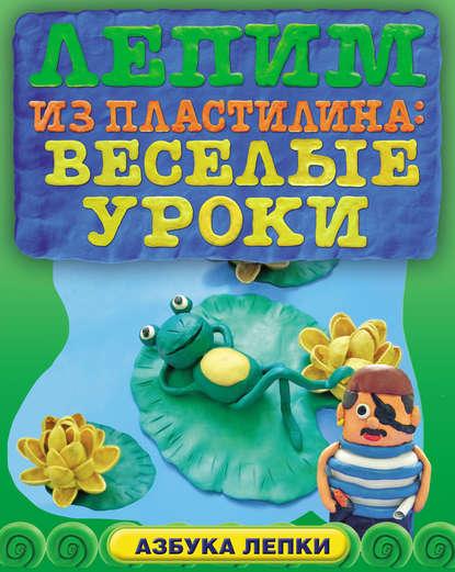 Фото - Анна Зайцева Лепим из пластилина: веселые уроки лепнин виктор лепим животных из пластилина