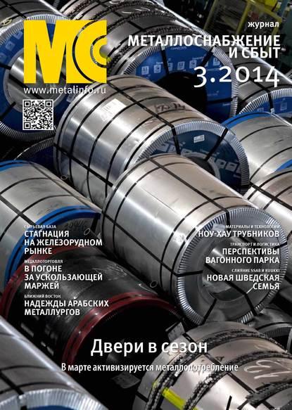 Группа авторов Металлоснабжение и сбыт №03/2014