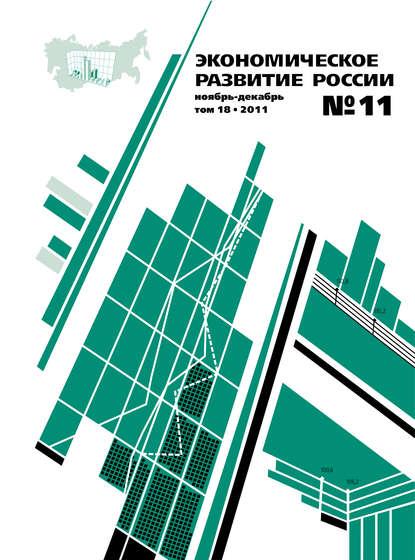 Группа авторов Экономическое развитие России № 11 2011 отсутствует экономическое развитие россии 9 2015