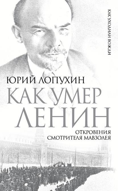 Как умер Ленин. Откровения смотрителя Мавзолея фото