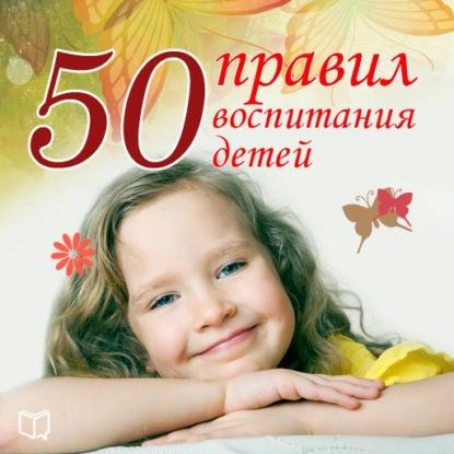 50 правил воспитания детей. Анна Морис. Алексей