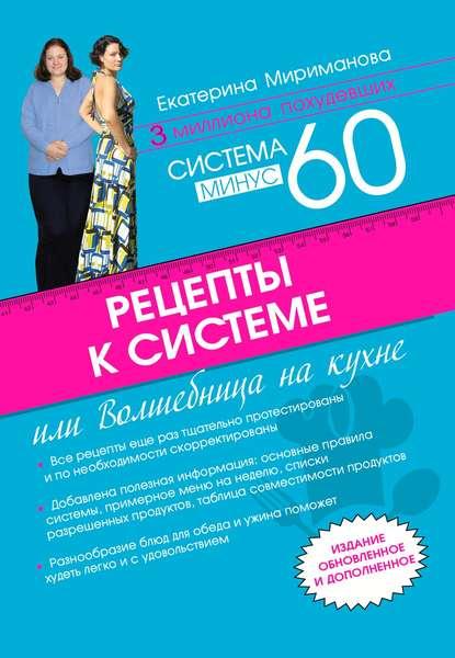 Екатерина Мириманова Рецепты к системе минус 60, или Волшебница на кухне