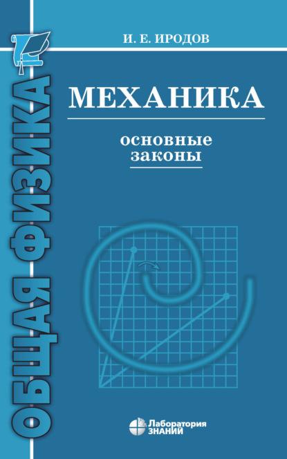 И. Е. Иродов Механика. Основные законы