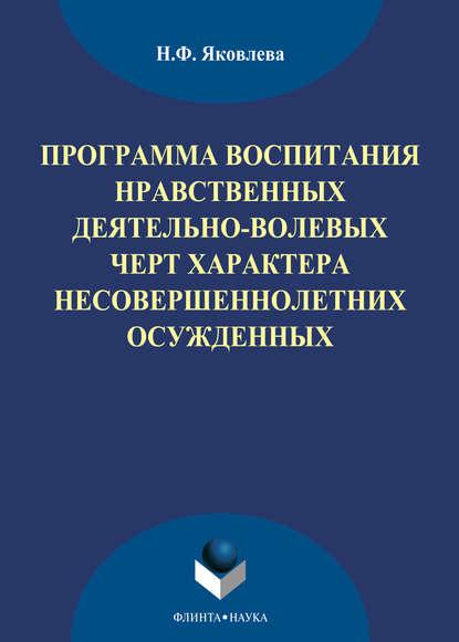 Н. Ф. Яковлева Программа воспитания нравственных деятельно-волевых черт характера несовершеннолетних осужденных недорого