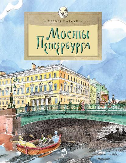 Фото - Хельга Патаки Мосты Петербурга патаки хельга мосты петербурга