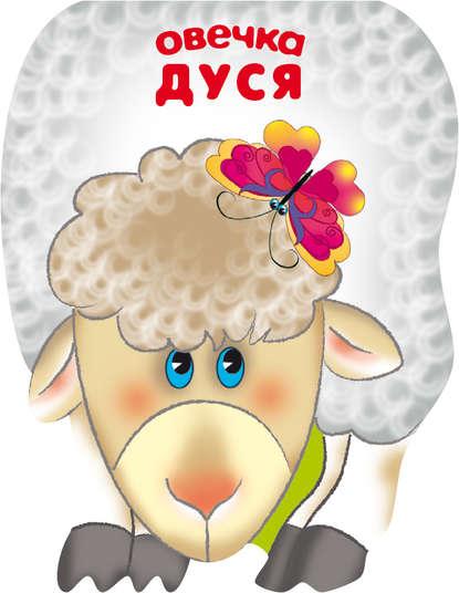Лариса Бурмистрова Овечка Дуся бурмистрова л овечка книжка малышка с вырубкой