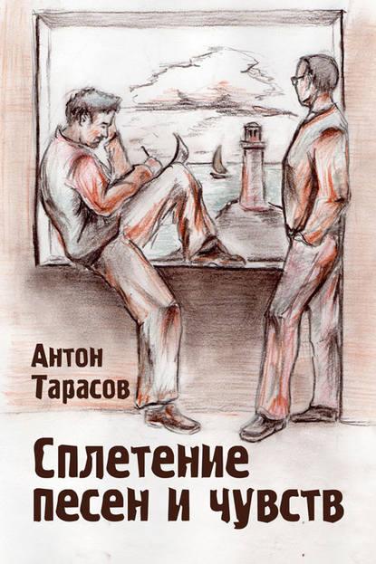 Тарасов Антон : Сплетение песен и чувств аудиокнига