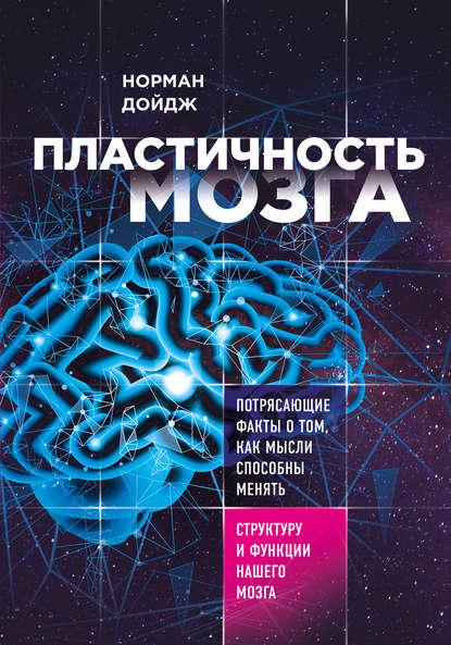 Пластичность мозга. Потрясающие факты о том, как мысли способны менять структуру и функции нашего мозга фото