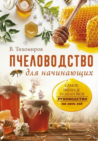 Вадим Тихомиров Пчеловодство для начинающих. Самое понятное пошаговое руководство на весь год