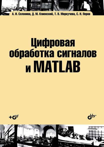 Алла Солонина Цифровая обработка сигналов и MATLAB в иванова цифровая обработка сигналов и сигнальные процессоры