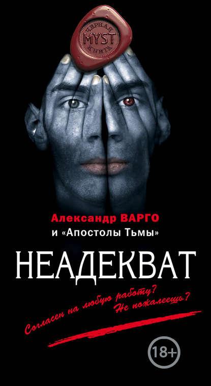 Андрей Фролов — Неадекват (сборник)