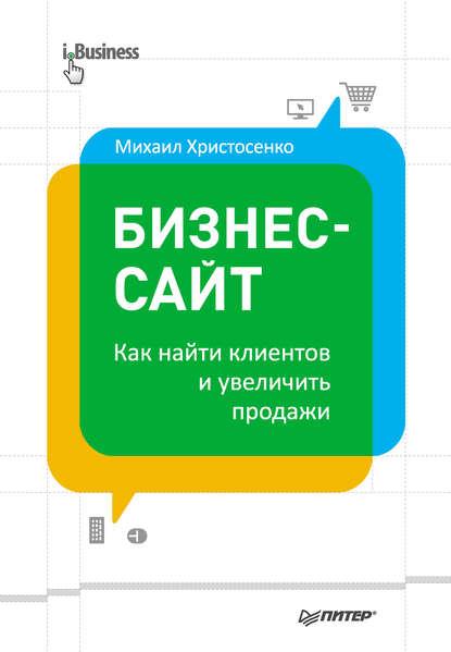 Михаил Христосенко Бизнес-сайт: как найти клиентов и увеличить продажи