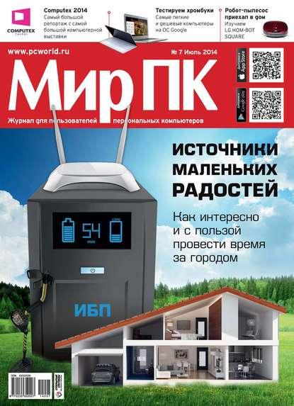 Журнал «Мир ПК» №07/2014
