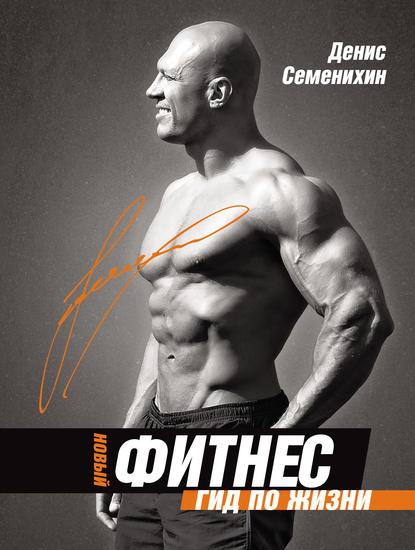 книга фитнес для умных купить