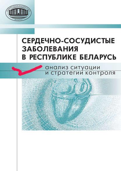 А. Г. Мрочек Сердечно-сосудистые заболевания в Республике Беларусь. Анализ ситуации и стратегии контроля
