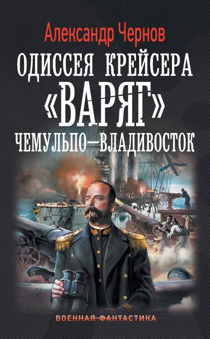 Александр Чернов Чемульпо – Владивосток