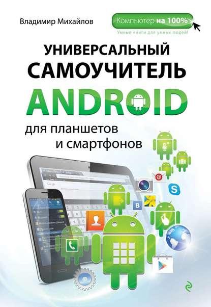 Владимир Михайлов — Универсальный самоучитель Android для планшетов и смартфонов