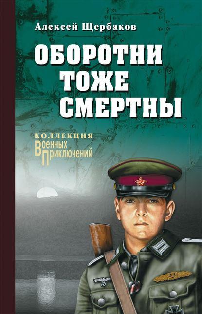 Алексей Щербаков Оборотни тоже смертны щербаков алексей тени черного леса