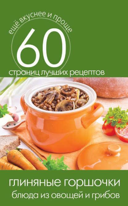 Группа авторов Глиняные горшочки. Блюда из овощей и грибов куприянова полина вкусно и полезно блюда в горшочках