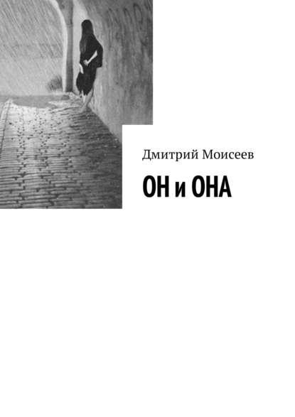 Фото - Дмитрий Моисеев ОН и ОНА д массенет он и она