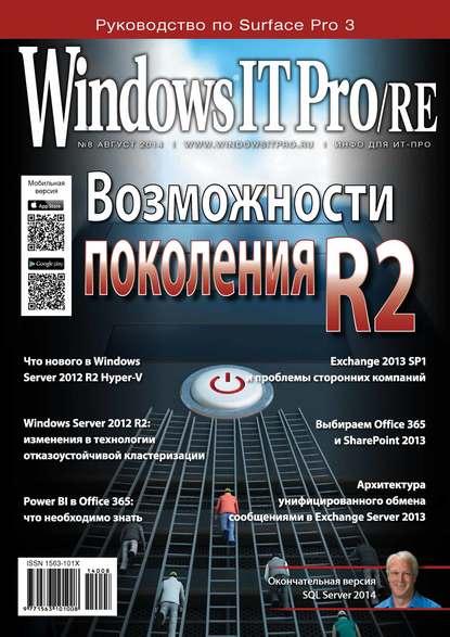 Открытые системы Windows IT Pro/RE №08/2014