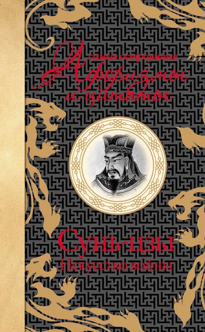 Фото - Сунь-цзы Самые остроумные афоризмы и цитаты. Искусство войны малявин в в сунь цзы искусство войны