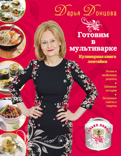 Дарья Донцова — Готовим в мультиварке. Кулинарная книга лентяйки