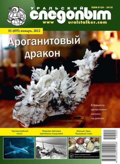 Группа авторов Уральский следопыт №01/2012
