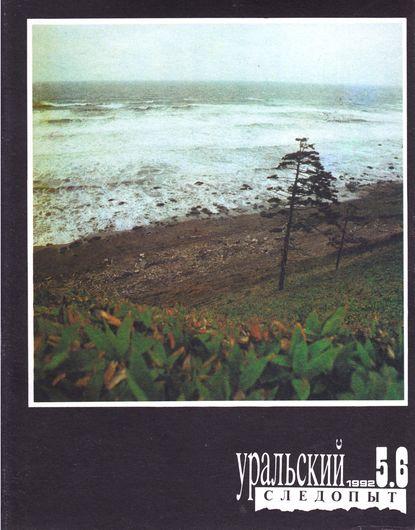 Фото - Группа авторов Уральский следопыт №05-06/1992 отсутствует уральский следопыт 08 1992
