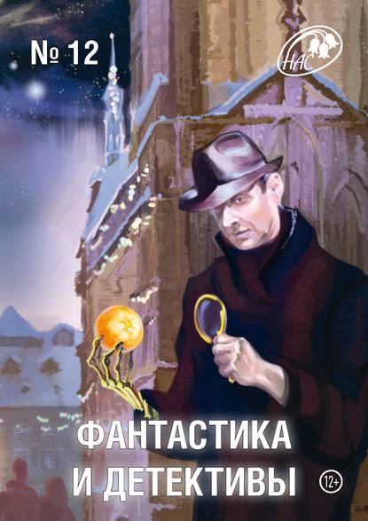 Сборник Журнал «Фантастика и Детективы» №12 сборник журнал фантастика и детективы 1